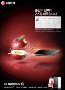 optimus-g-apple_300